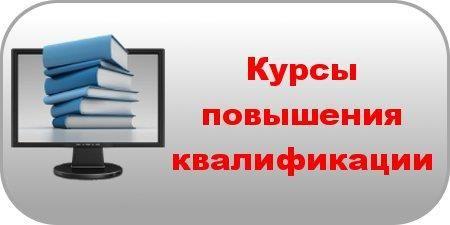 Академия родительского образования Курсовая подготовка kursy jpg jpg